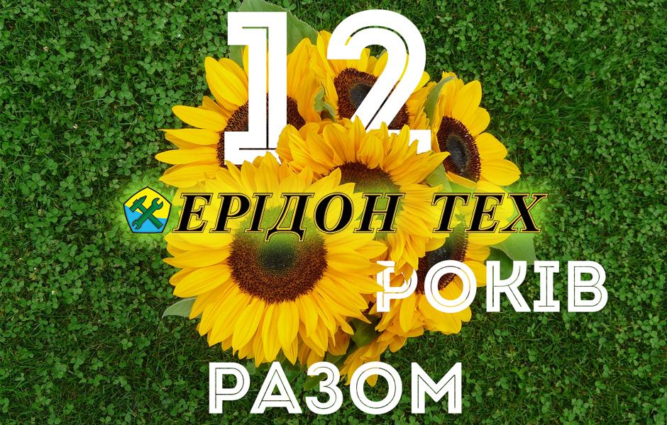 12-years-940x600