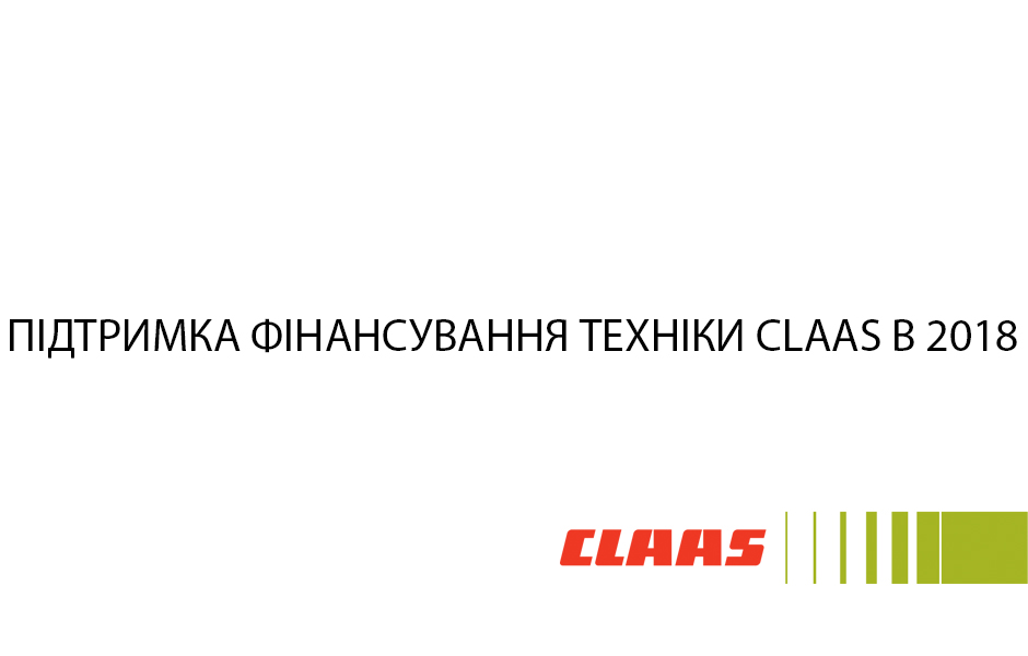 940X600-claas-financing-2018