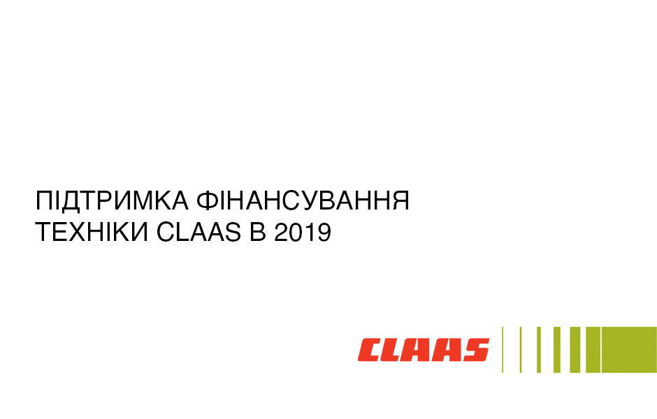 940X600-claas-financing-2019