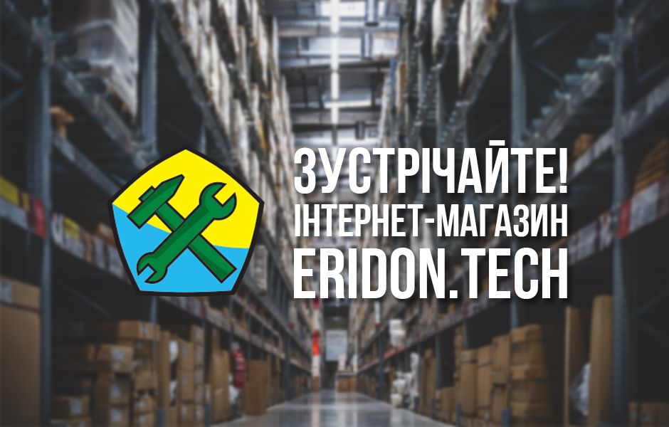 Eridon-Tech_Shop_Openning_940x600